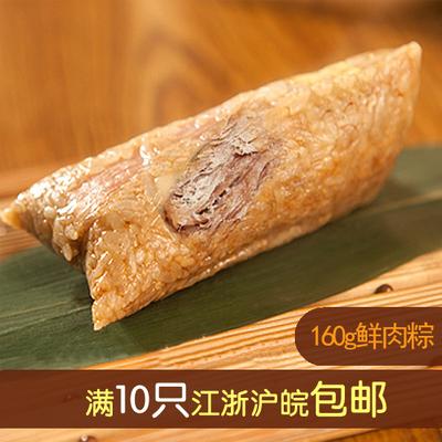 诸老大粽子160g鲜大肉粽子浙江湖州特产年货早餐食品小吃