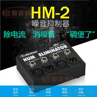 Audio Isolator Anti-Jamming Signal Noise Filter Computer Sound Current Acoustic Noise Reducer to Noise HM-2