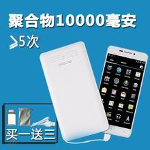 昂達M100T移動電源蘋果6splus充電寶速充手機定制LOGO圖案自帶線