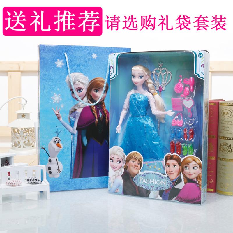 冰雪奇缘娃娃爱莎公主玩具套装儿童玩具女孩安娜爱沙公主艾莎娃娃