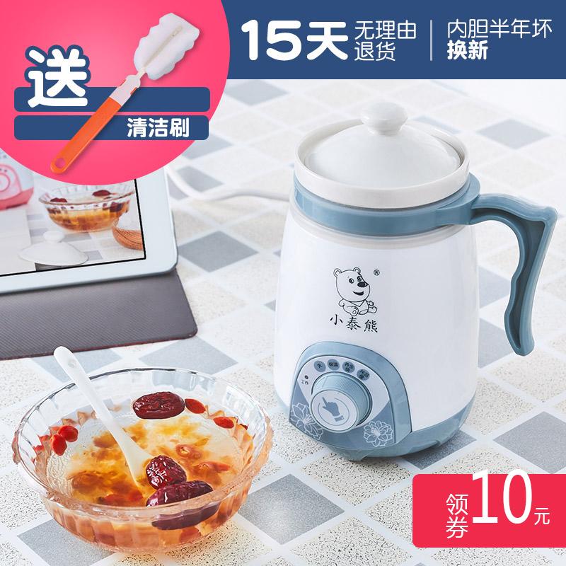 多功能养生杯电热杯迷你旅行煮粥神器烧水杯便携陶瓷电炖小煮粥杯