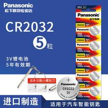 Panasonic CR2032 Button Battery 5 Mercedes-Benz Key Remote Controller Mimi Xuanyi Volkswagen Original V General Computer Motherboard Electronic Scale Children's Toyota Ontology Thermometer Tianmao Box