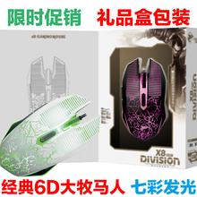 电脑配件厂家批 爆裂纹游戏网吧鼠标呼吸灯发光鼠标 6D大款 发特