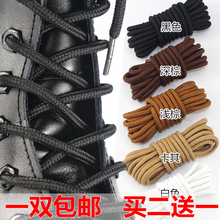 Martin boots, outdoor fittings, shoes, laces, round and thick mountaineering shoes, high boots, leather boots, military boots, laces, length, black and white brown khaki