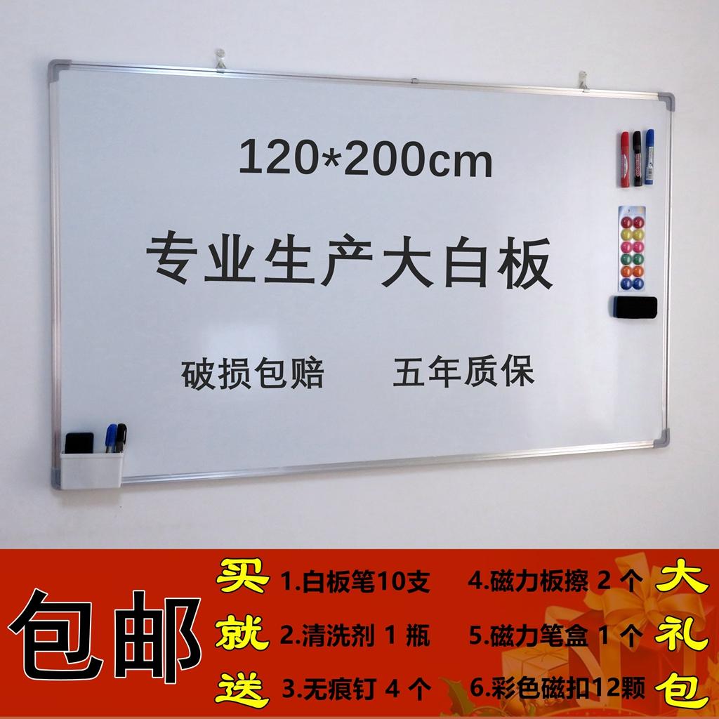 高档大白板120*200cm双面磁性挂式办公教学大号白板可定做大黑板