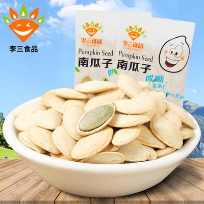 17年新货李三南瓜子1000g原味 独立小包装盐焗味熟南瓜籽炒货零食