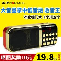 金正收音机充电