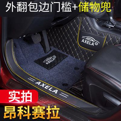 16-2018款马自达昂克赛拉全包围脚垫子昂科塞拉专用汽车脚垫改装