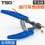 Bicycle repair tools Taiwan TSG wire core wire cutters External wire brakes inside