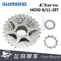 SHIMANO Claris HG50-8 8-speed road folding bicycle flywheel 11-28T/12-25T/11-30