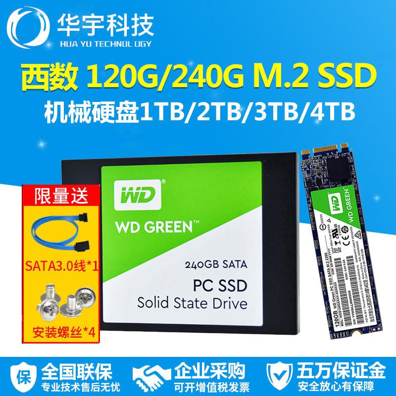 1T ssd 固态硬盘