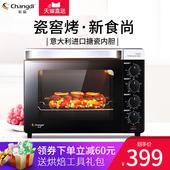 烤箱家用 32升迷你蛋糕电烤箱 烘焙多功能全自动 CRTF32K 长帝