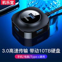 usb分线器多接口转换器usb3.0高速type-c笔记本电脑一拖四多功能hub集线器外接usp接口扩展器带电源usb转接头