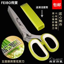 飞宝五层多功能厨房剪刀不锈钢多层办公碎纸条家用剪葱花神器剪刀
