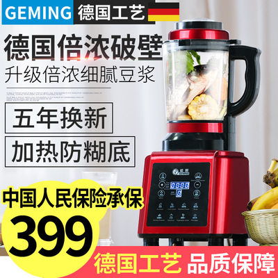 德国格明破壁料理机加热家用全自动多功能搅拌婴儿辅食豆浆养生机正品热卖