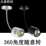 LED软管射灯照画灯3w5w背景墙灯明装聚光吸顶小长杆展柜灯字画灯