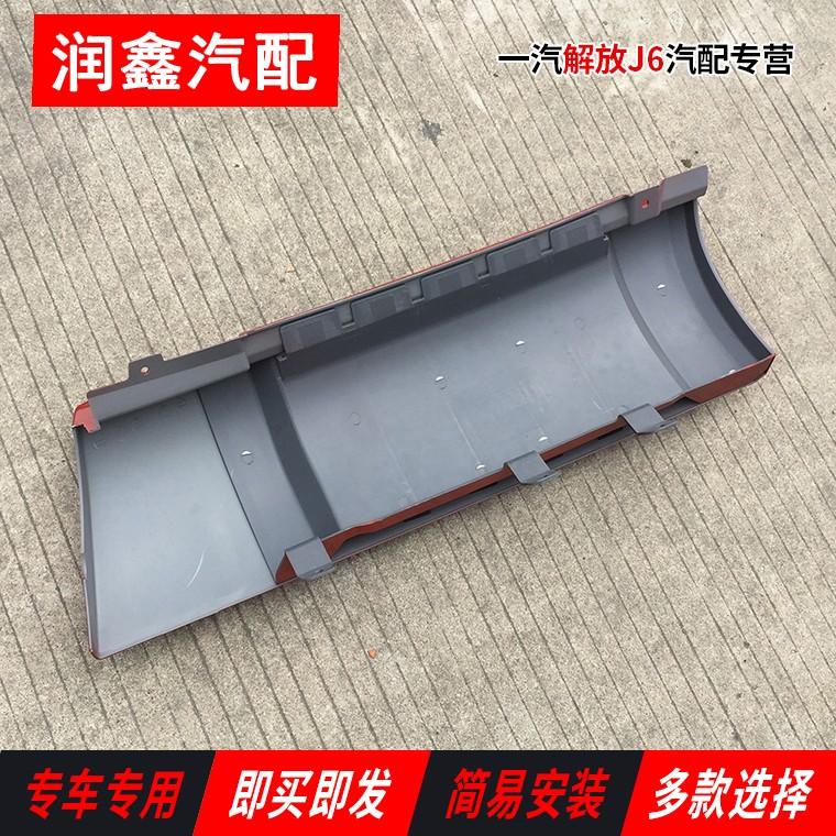 解放J6配件大小J6左右侧导流罩扰流罩侧板面板包角J6PJ6MJ6L侧板