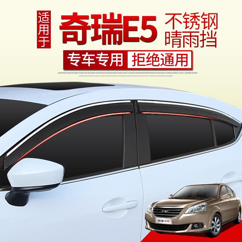 奇瑞E5晴雨擋車窗雨眉擋雨板改裝專用旗云2/E3遮雨條裝飾亮條