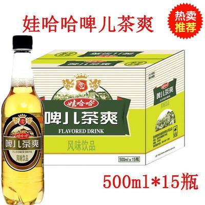 娃哈哈啤儿茶爽饮料500mlx15瓶整箱碳酸麦芽酒香网红饮品新品包邮