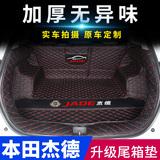 本田杰德后备箱垫全包围 杰德JADE专用尾箱垫子改装装饰后背箱垫