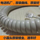 Pure copper telephone microphone line receiver line phone curve landline handle line spring line is not knotted and durable