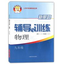 上海初中物理辅导用书上海科学技术出版社9年级上下全一册九年级物理新思路辅导与训练正版现货