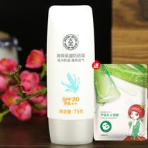 70ml保湿海边防水全身身体乳SPF50霜mistine泰国
