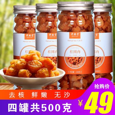 4罐 新鲜桂圆肉干桂圆肉无核500g包邮特级散装高州桂圆肉干吃泡水