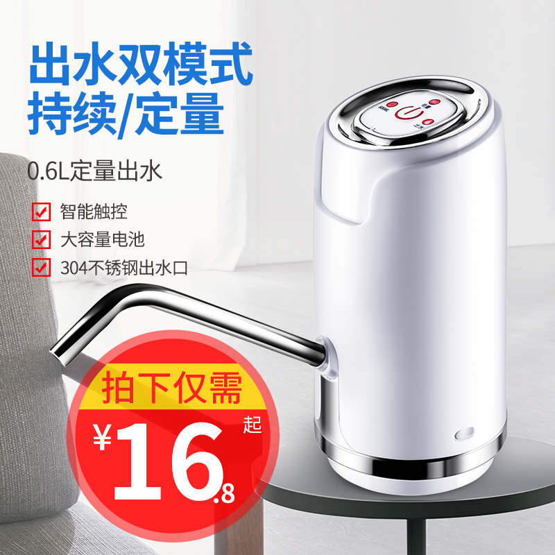桶装水吸水器