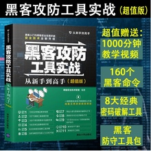 Hacker attack and defense tools actual combat from novice to expert (value-added version) network security and encryption technology network security technology alliance hacker tools practical manual return to the hacker command attack and defense actual combat manual