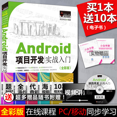 Android项目开发 实战入门(*彩版)软件编程应用开发  android从入门到精通 android书籍 深入理解android 安卓手
