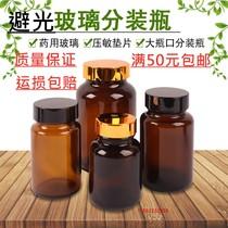 药粉玻璃瓶密封小药瓶棕色带盖胶囊瓶保健品储物罐避光小瓶子茶色