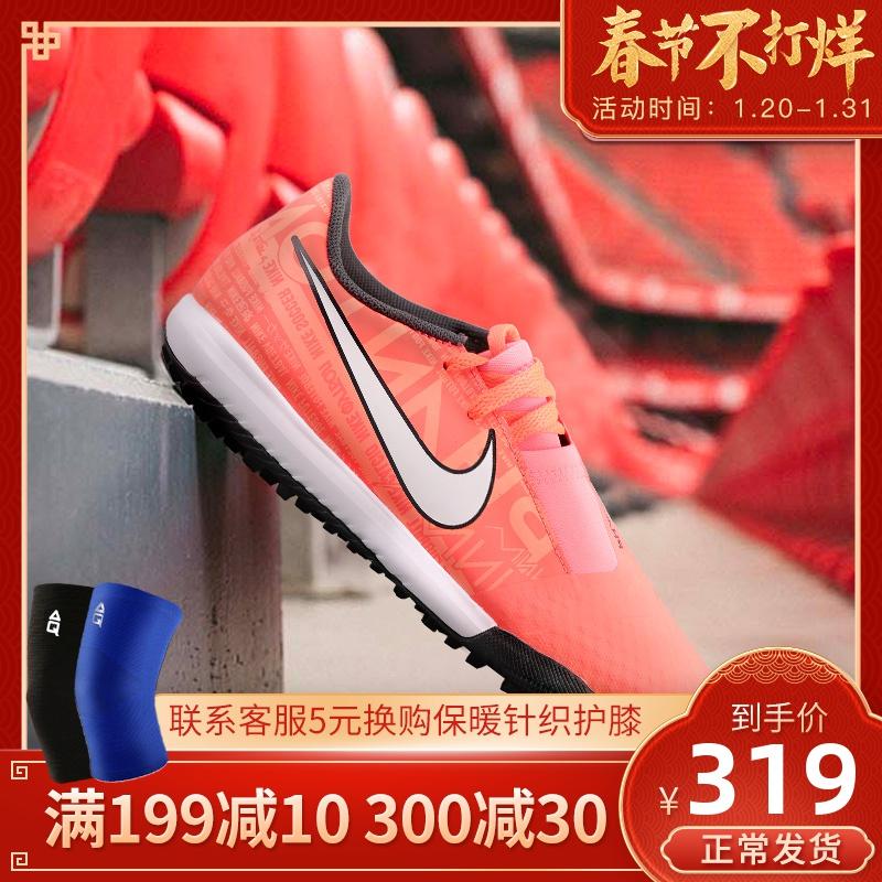 NIKE/耐克毒液中端儿童款学生训练比赛TF碎钉足球鞋AO0377810