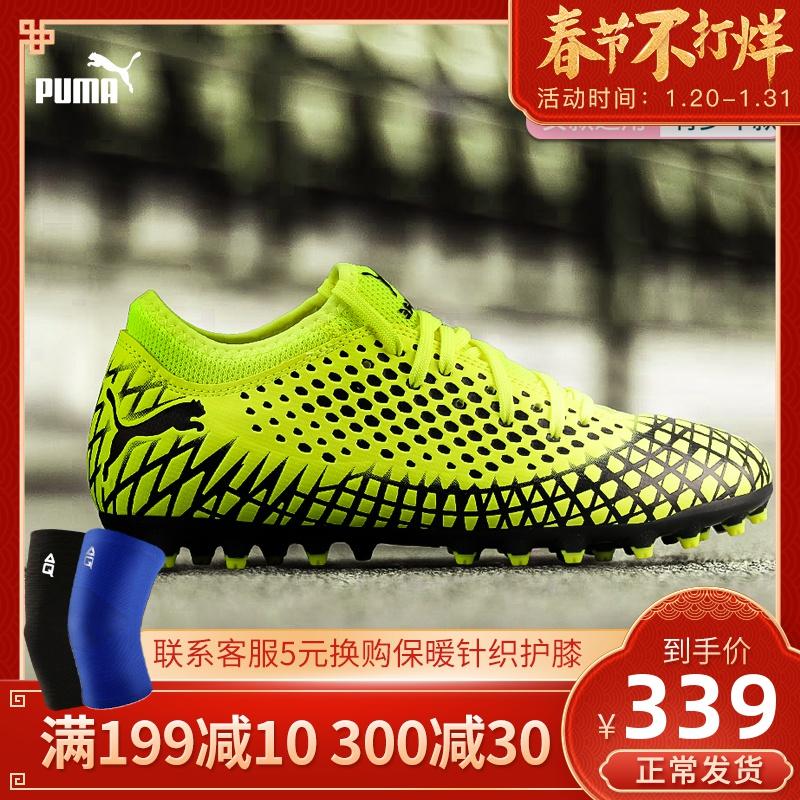 PUMA/彪马 FUTURE 4.4MG 儿运动训练舒适儿童足球鞋男女通用