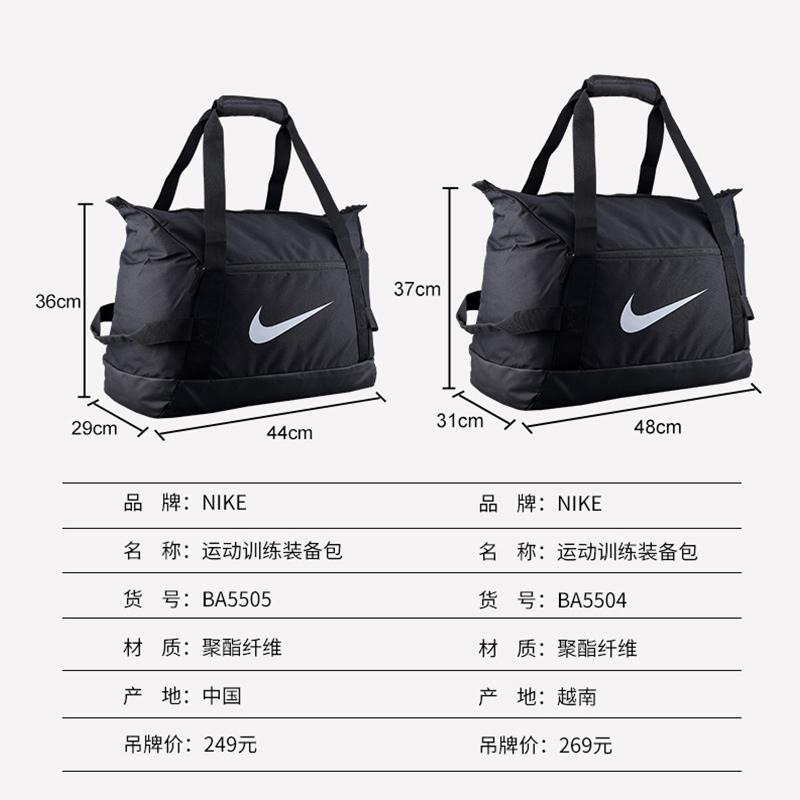 正品NIKE耐克运动拎包手提包训练足球装备包队包单肩包双肩包