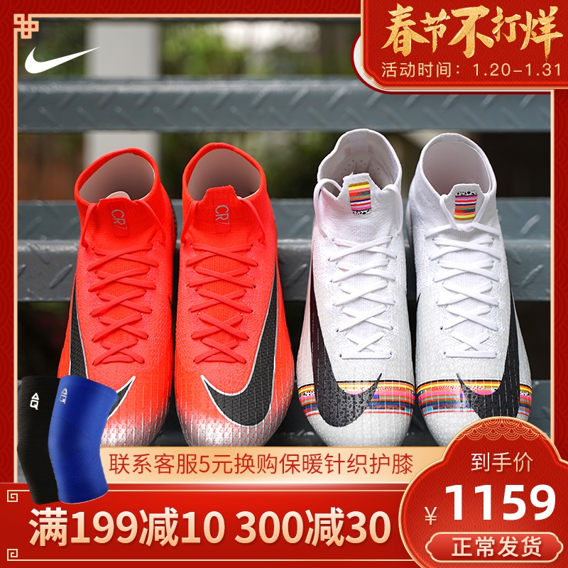 NIKE/耐克SUPERFLY 6 ELITE CR7 AGPROCR7高帮AG足球鞋AJ3546