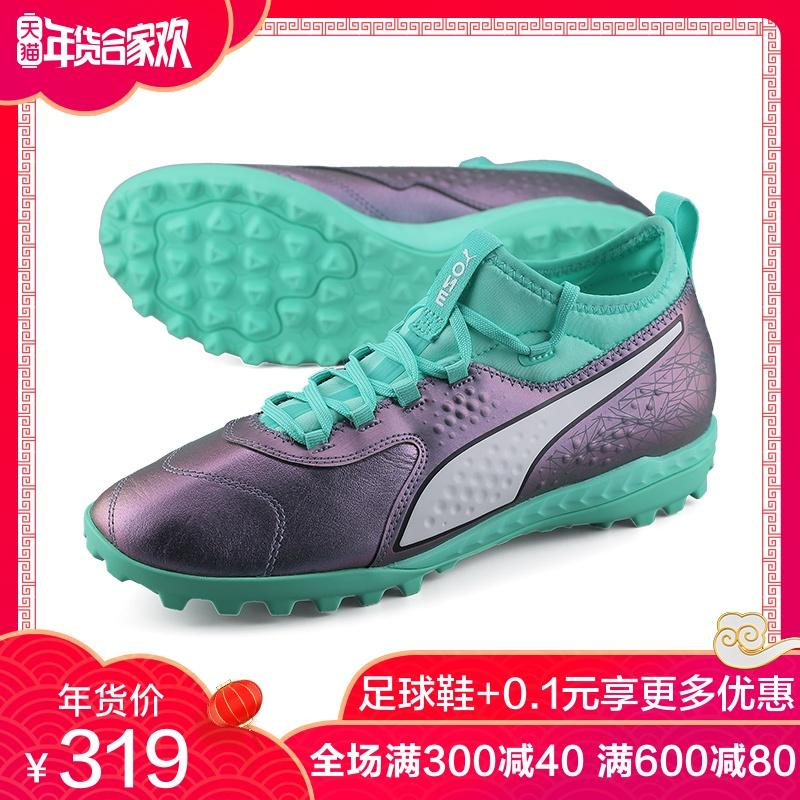 正品Puma/彪马 PUMA ONE 3 IL Lth TT男子比赛训练足球鞋104757