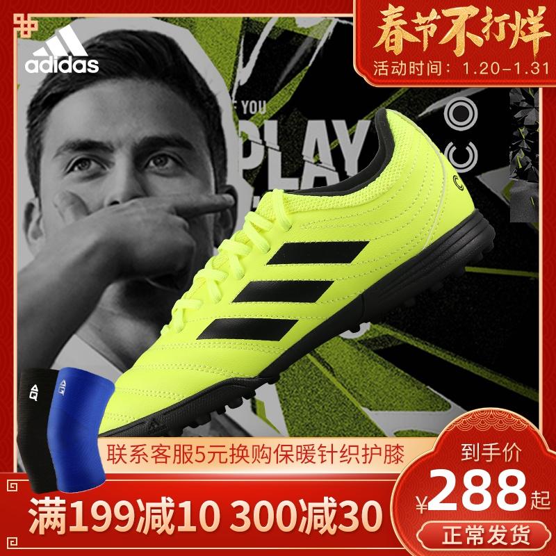 Adidas/阿迪达斯COPA 19.3 TF J 儿童运动比赛训练足球鞋 F35463
