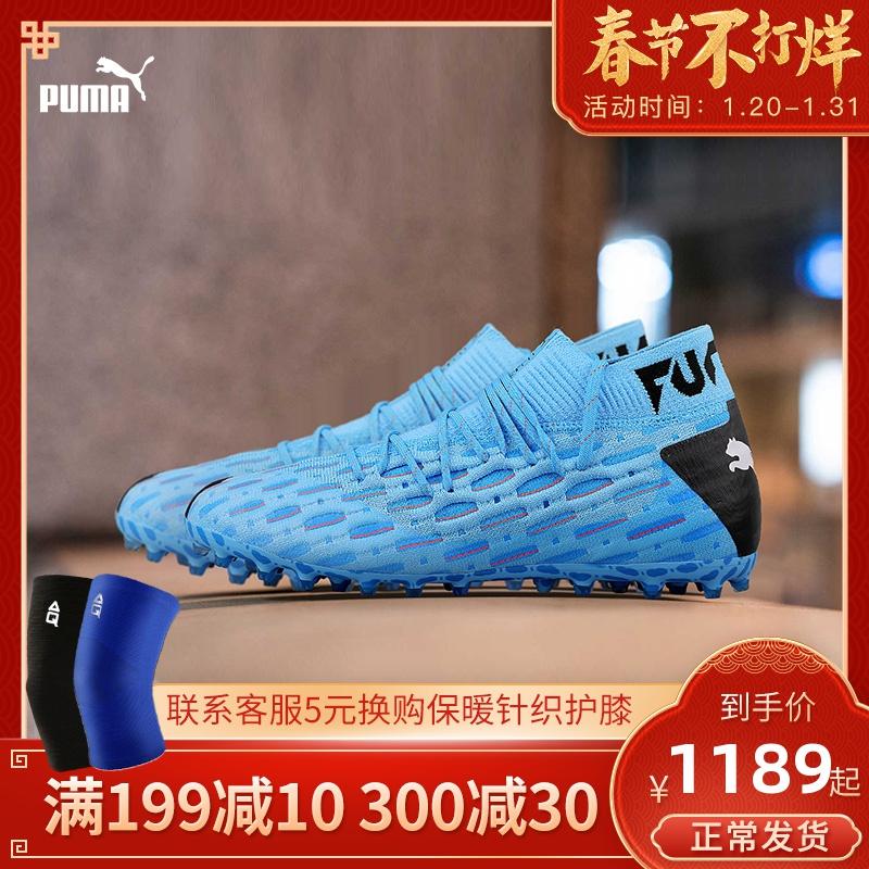 Puma/彪马FUTURE 4.1 5.1 NETFIT FG/AG运动比赛足球鞋男10557901