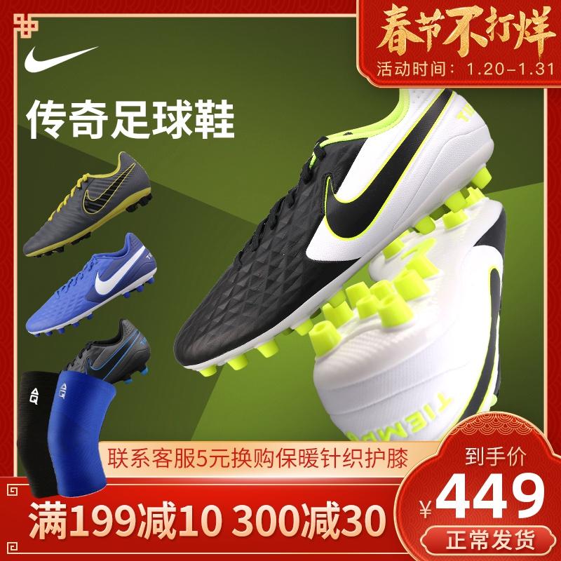 正品NIKE/耐克LEGEND7ACADEMYAG-R传奇7中端足球鞋AH8801-070