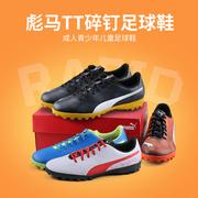 Puma/彪马Rapido TT碎钉足球鞋人工草成人青少年儿童足球鞋男