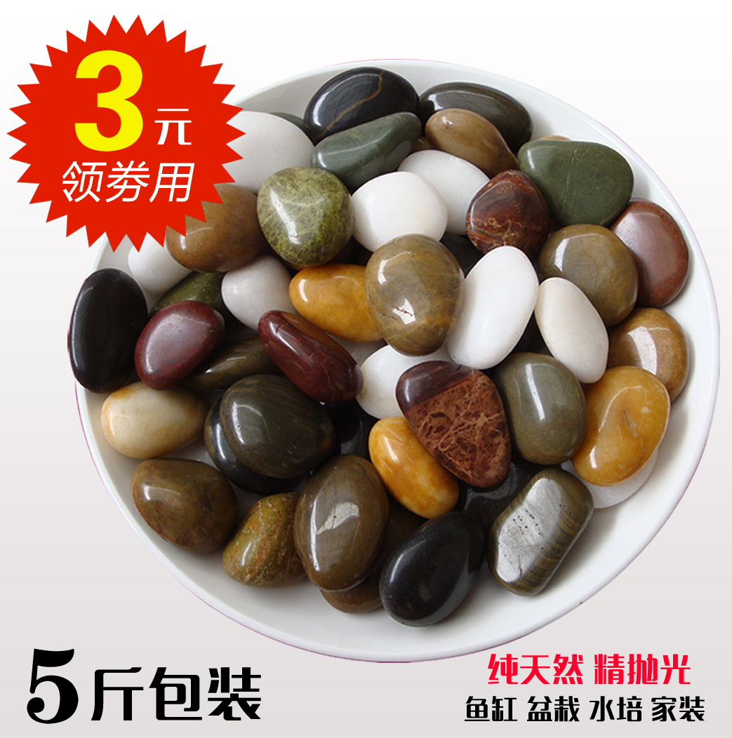 鵝卵石雨花石原石精品高拋光五彩石頭裝飾鋪地魚缸園藝盆景 5斤裝