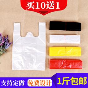 黑红白色手提食品袋子外卖塑料袋一次性打包方便袋背心袋订做包邮