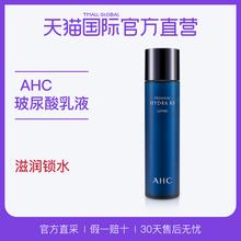 【直营】韩国AHCB5玻尿酸高效补水保湿修复水合乳液120ml