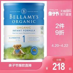 【直营】新包装配方升级澳洲贝拉米进口婴幼儿配方奶粉1段900g