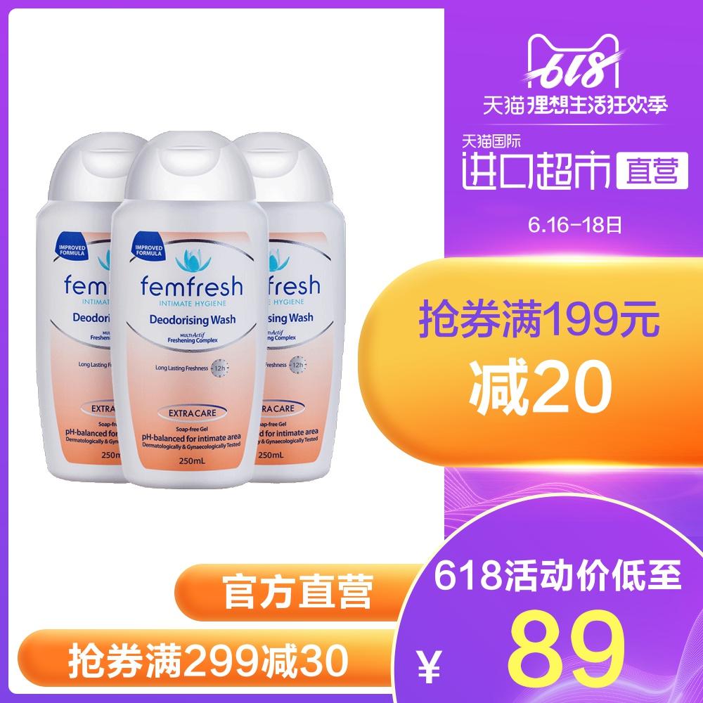 【直营】3瓶装 femfresh 私处洗液女性去异味护理液 250ml加强版