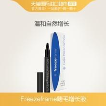 澳大利亚Freezeframe进口神奇睫毛增长液自然卷翘浓密纤长1.75ml