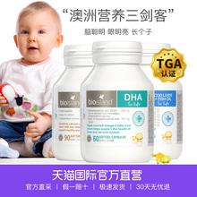 【直营】BIO ISLAND 佰澳朗德 婴幼儿鱼肝油+DHA海藻油+乳钙