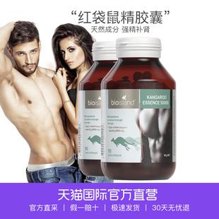 【直营】bio island红袋鼠精胶囊90粒 持久缓解疲劳强精补肾*2瓶