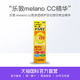 [Direct] Leton melano cc High Permeation Repair Diminishing Pox & Brightening Serum 20ml